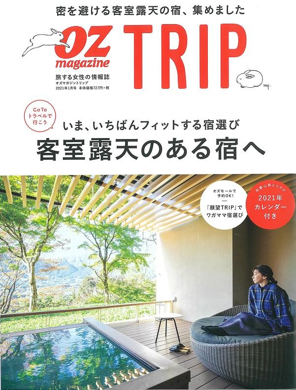 oz magazine TRIP「いま、いちばんフィットする宿選び 客室露天のある宿へ」でkihacoをご紹介頂きました!!