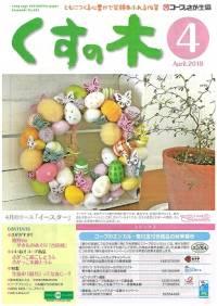 「くすの木」4月号に掲載して頂きました!