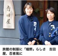 新制服は忍者風?!