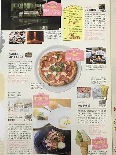「九州ウォーカー11月号」に掲載していただきました!