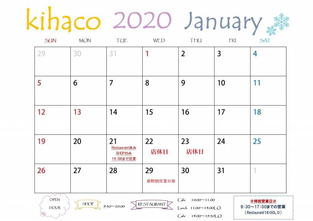 2020年1月kihaco店休日について