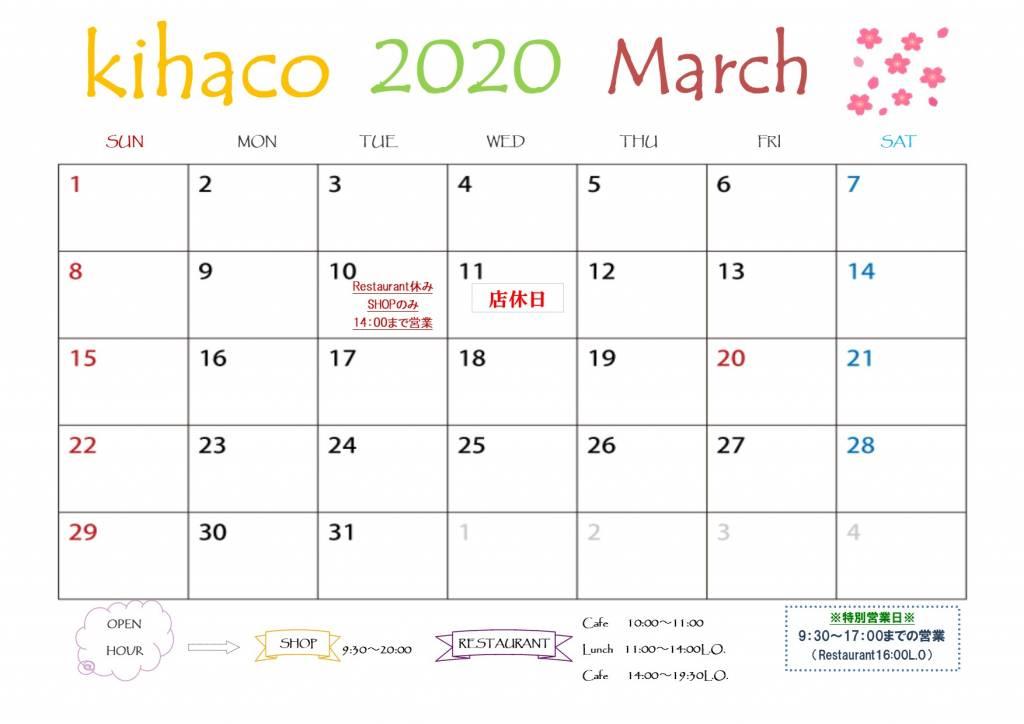 2020年3月kihaco店休日について