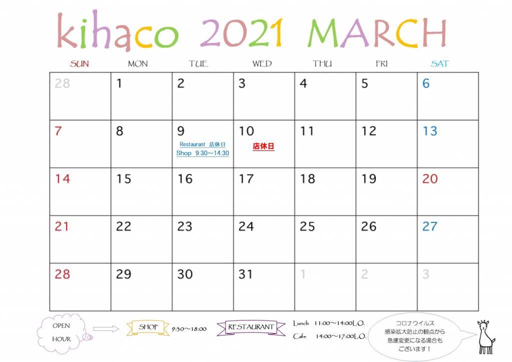 2021年3月kihaco店休日について