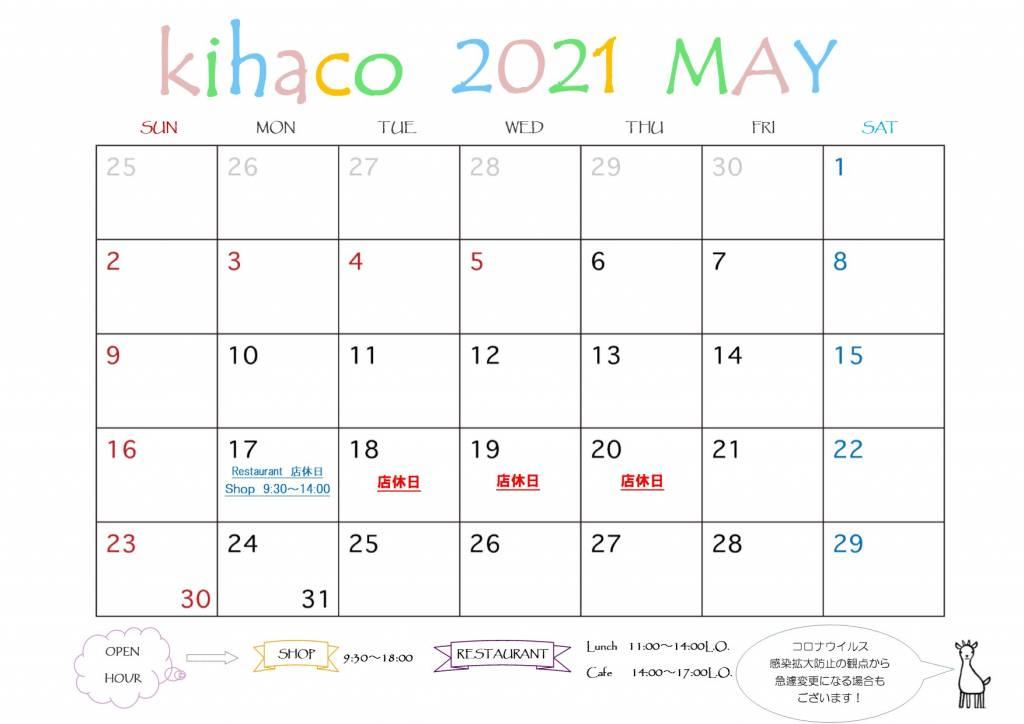 2021年5月kihaco店休日について