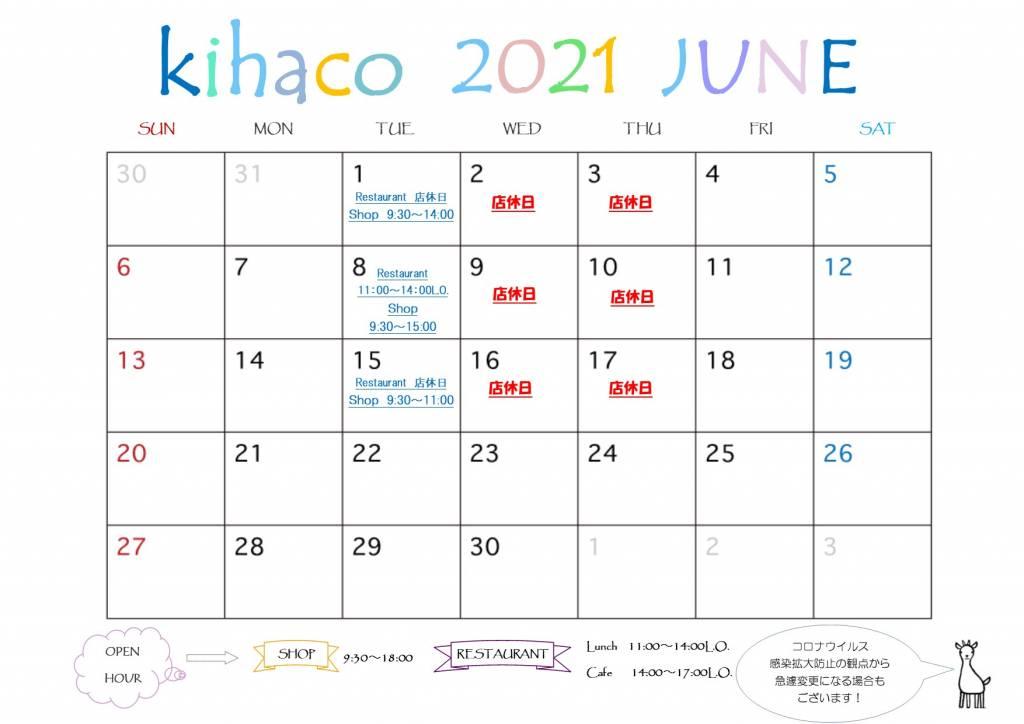 2021年6月kihaco店休日について