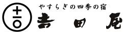 嬉野温泉の旅館|吉田屋-やすらぎ四季の宿-