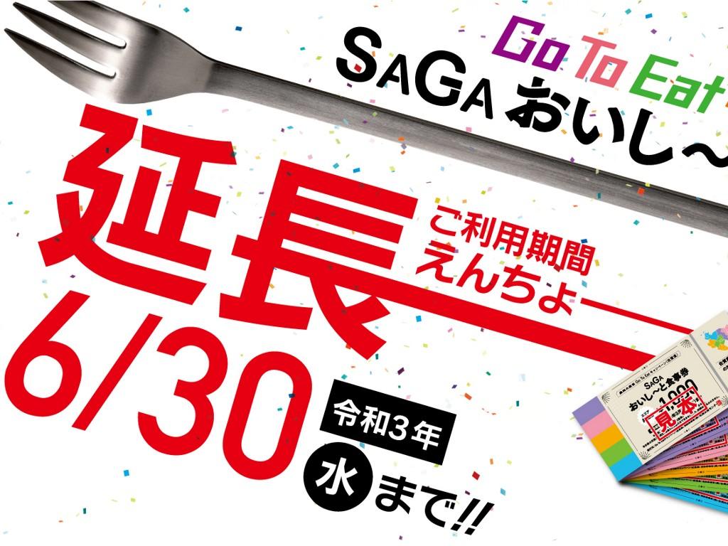 ☆Go To Eat キャンペーン SAGAおいし~と食事券☆吉田屋グループの全てで使えます!