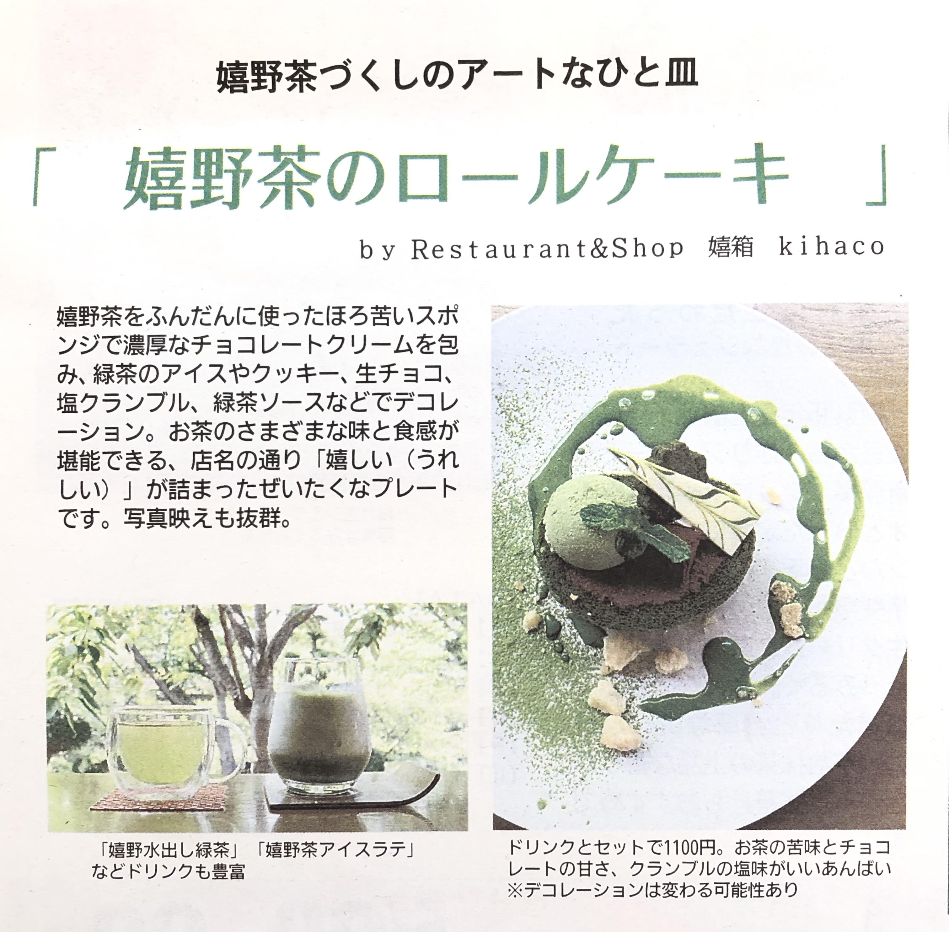 佐賀新聞の「Fit」でkihacoをご紹介して頂きました!!