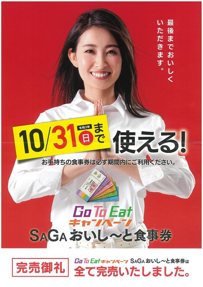 ☆10/31(日)まで!Go To Eat キャンペーン SAGAおいし~と食事券☆ 吉田屋グループの全てで使えます!