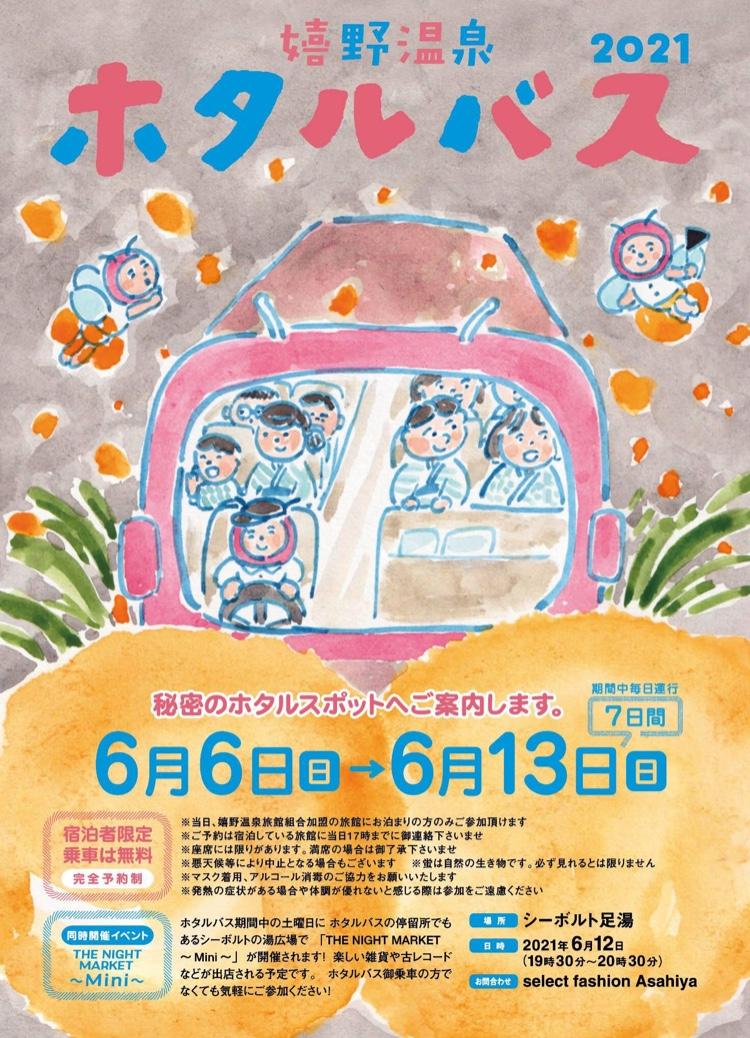 嬉野温泉ホタルバス2021のご案内!!