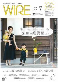 「ワイヤーママ佐賀」7月号に掲載して頂きました!