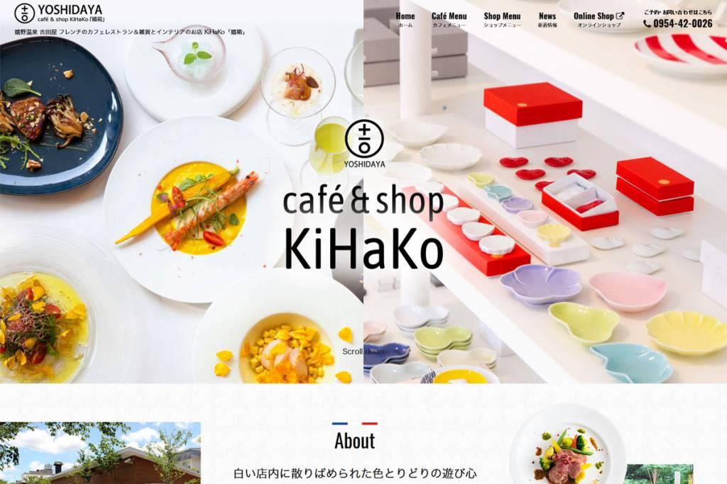 カフェ&ショップ KiHaKo「嬉箱」公式サイトがリニューアルしました。