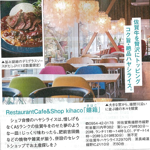 「九州じゃらん 7月号」に掲載していただきました!
