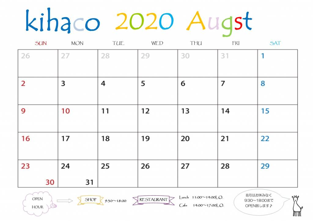 2020年8月kihacoカレンダー