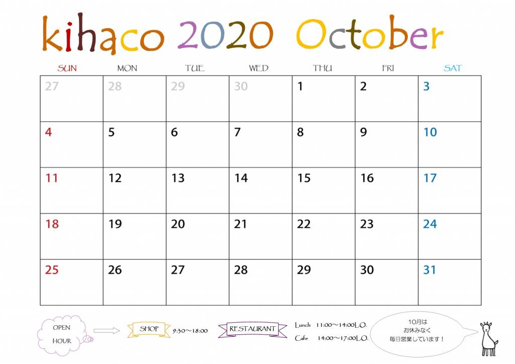 2020年10月kihaco店休日について