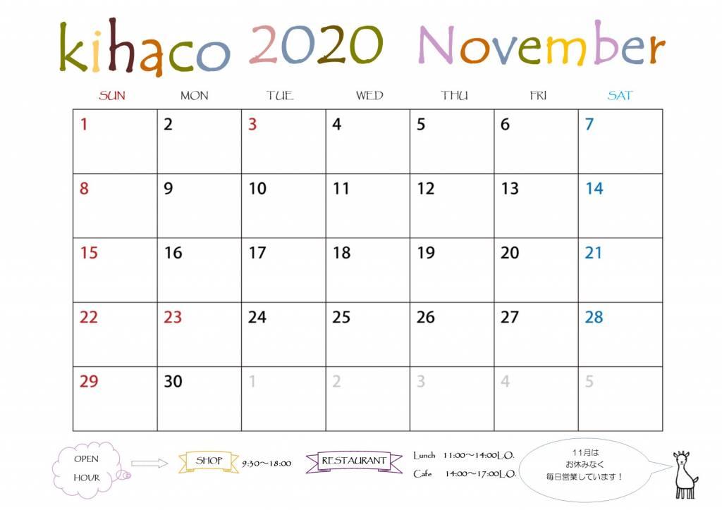 2020年11月kihaco店休日について