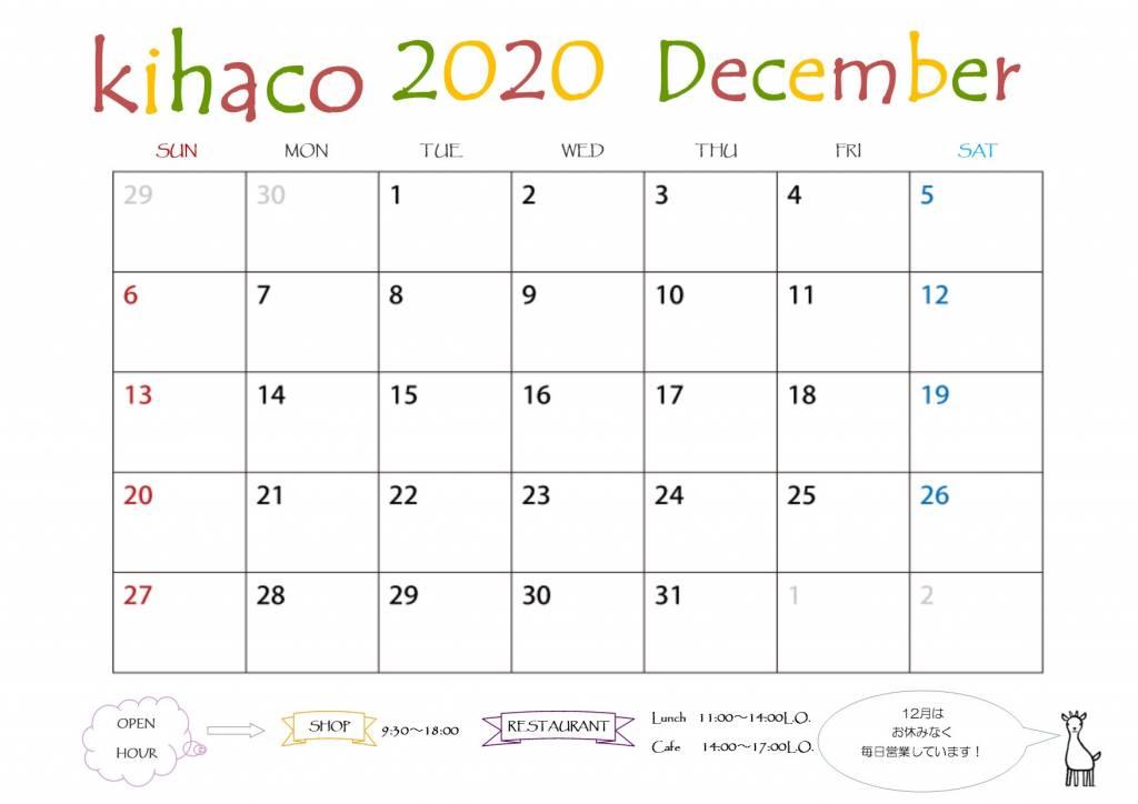2020年12月kihaco店休日について