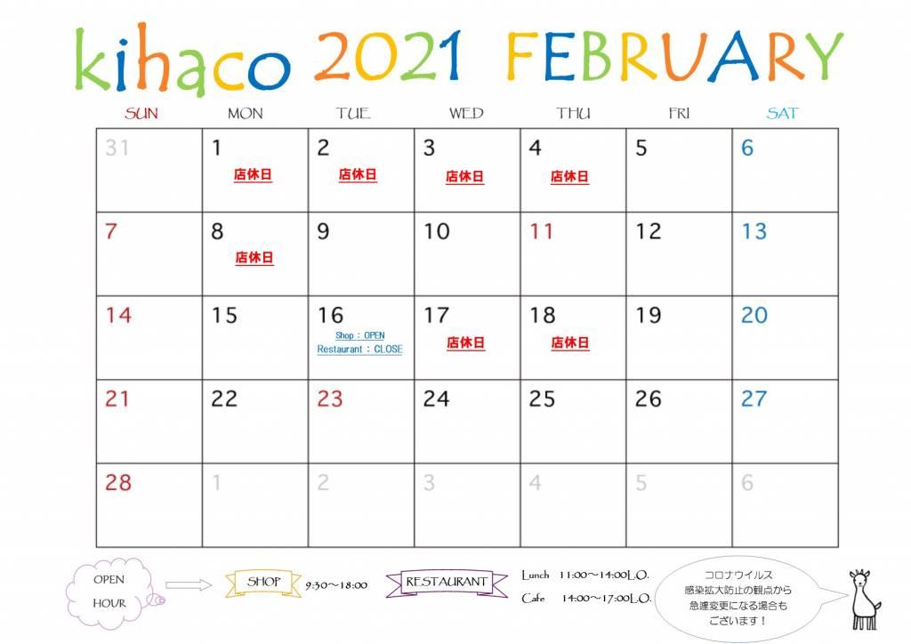 2021年2月kihaco店休日について