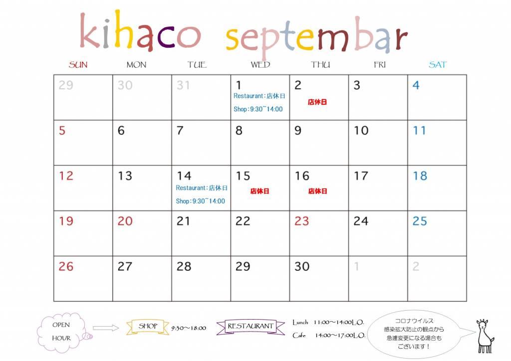 2021年9月kihaco店休日について
