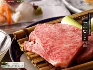 和食料理店「十一口(といろ)」公式サイトがオープンしました。